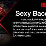 Sexybaccarat บาคาร่า เล่นง่าย เพียงแค่มีโทรศัพท์เคลื่อนที่