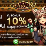 ชวนเพื่อนเกม Gclub บาคาร่ารับ 10%
